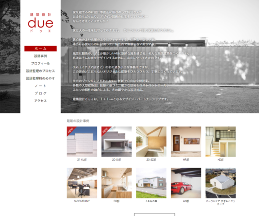 建築設計dueウェブサイト
