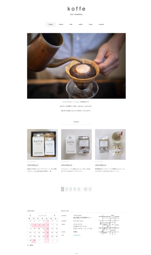 koffe ウェブサイト
