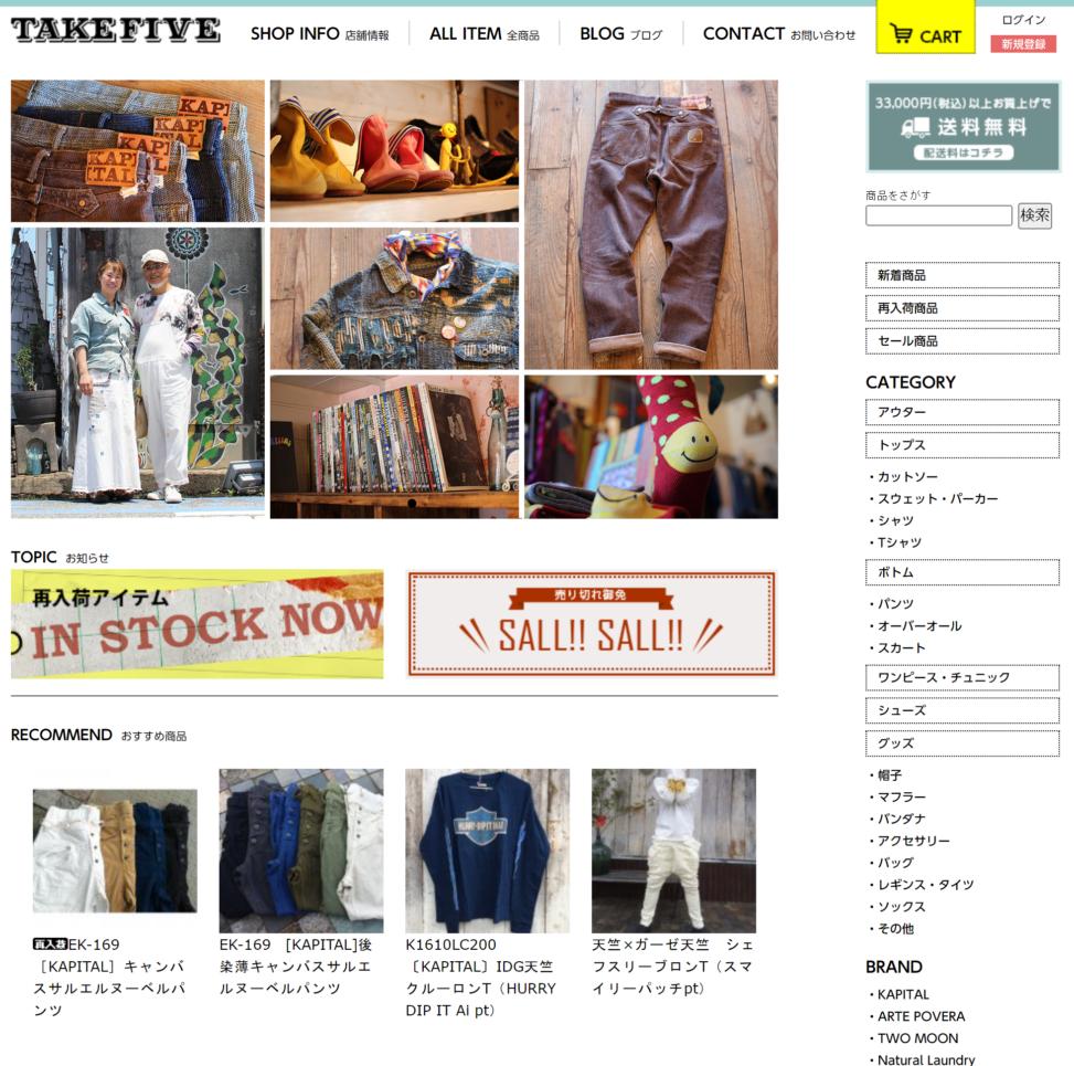 TAKE FIVE ウェブサイト