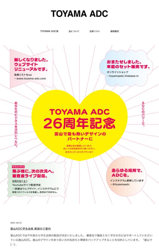 TOYAMA ADC